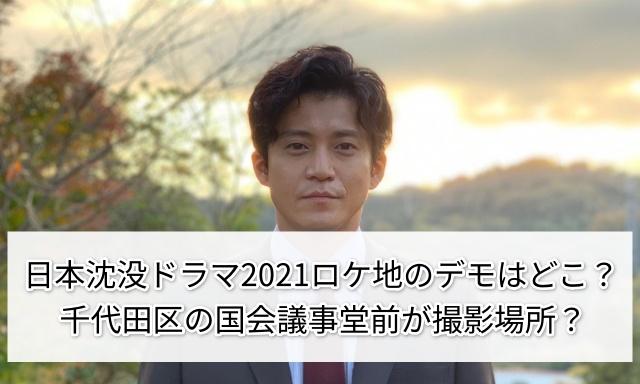 日本沈没ドラマ2021ロケ地のデモはどこ?千代田区の国会議事堂前が撮影場所?