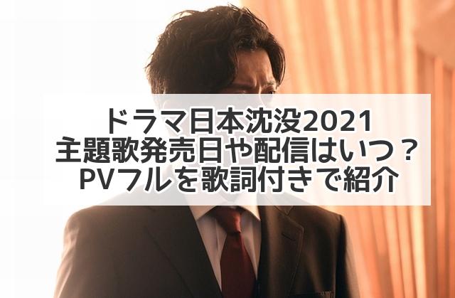 日本沈没 ドラマ 主題歌 発売日 配信 PV 歌詞