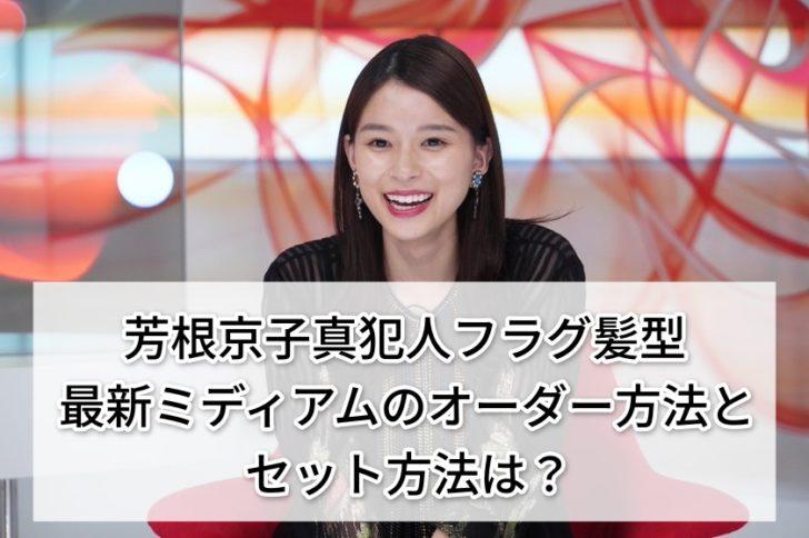 芳根京子真犯人フラグ髪型最新ミディアムのオーダー方法とセット方法は?