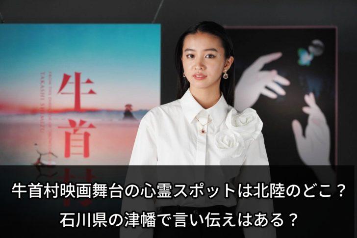 牛首村映画舞台の心霊スポットは北陸のどこ?石川県の津幡で言い伝えはある?
