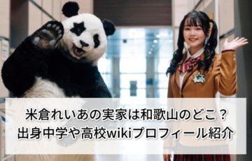 米倉れいあの実家は和歌山のどこ?出身中学や高校wikiプロフィール紹介